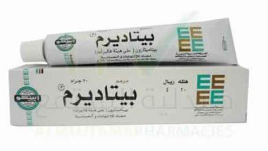 بيتاديرم مرهم لعلاج الحساسية والالتهابات الجلدية Betaderm Ointment