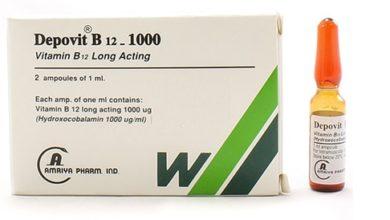 ديبوفيت ب12 آمبولات لعلاج أنيميا الدم Depovit B12 Ampoules