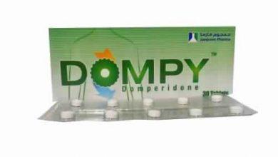 دومبي لعلاج الإنتفاخات بالمعدة وعسر الهضم والقئ Dompy