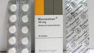ميكوسولفان لعلاج إضطرابات الجهاز التنفسى العلوي والسفلي Mucosolvan