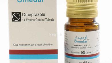 أوميدار أقراص لعلاج قرحة المعدة والاثنى عشر Omedar Tablets