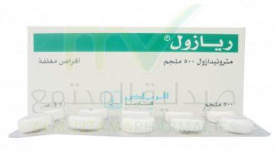 ريازول مضاد حيوى واسع المجال لعلاج الألتهابات البكتيرية Riazole