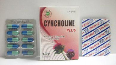 سينكولين بلس كبسولات علاج مساعد لأمراض الكبد Cyncholine Plus Capsules
