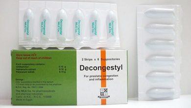 ديكونجستيل تحاميل لعلاج إلتهابات البروستاتا Decongestyl Suppositories