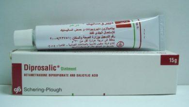 ديبروساليك مرهم لعلاج الالتهابات الجلدية Diprosalic Ointment