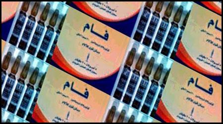 فام أمبولات حقن لعلاج الالتهابات وتسكين الالام Fam Ampoules