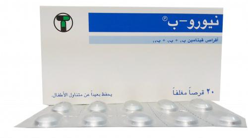 نيورو ب أقراص لعلاج الالام الناتجة عن إلتهاب الاعصاب Neuro B Tablets