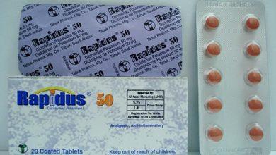 رابيدوس أقراص مسكن للالم ومضاد للالتهابات Rapidus Tablets
