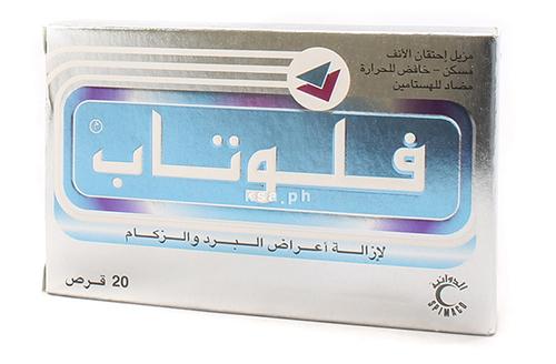 فلوتاب أقراص لعلاج نزلات البرد والإنفلونزا والتهاب الجيوب الأنفية Flutab Tablets