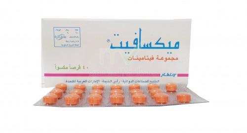 ميكسافيت أقراص فيتامينات ومكمل غذائى Mixavit Tablets