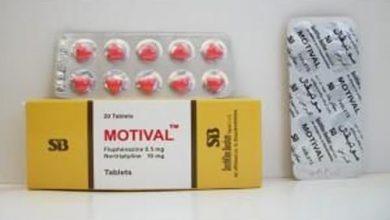 موتيفال أقراص لعلاج القلق والتوتر العصبى وحالات الاكتئابMotival Tablets