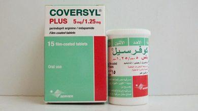 كوفرسيل أقراص لعلاج إرتفاع ضغط الدمCoversyl Tablets