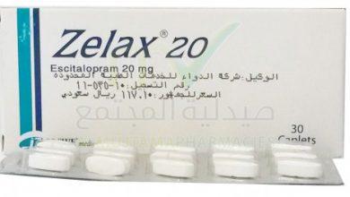 زيلاكس أقراص لعلاج القلق والوسواس القهرى Zelax Tablets