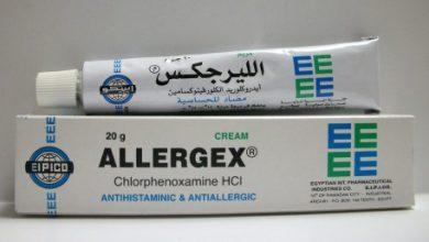 الليرجيكس لعلاج الحساسية والحكة الجلدية والإكزيما Allergex