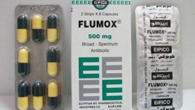 فلوموكس مضاد حيوى واسع المجال لعلاج الالتهابات البكتيرية Flumox