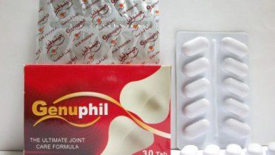 جينوفيل لعلاج حالات الالتهابات وخشونة المفاصل Genuphil