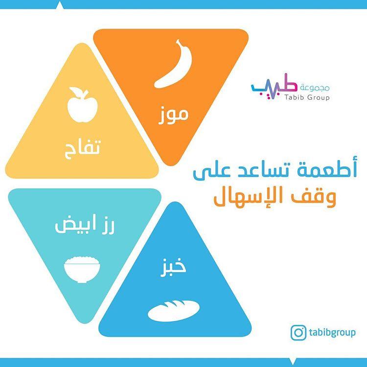 أطعمة تساعد على وقف الإسهال