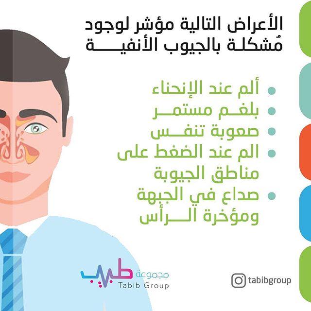 الأعراض التالية مؤشر لوجود مشكلة بالجيوب الأنفية