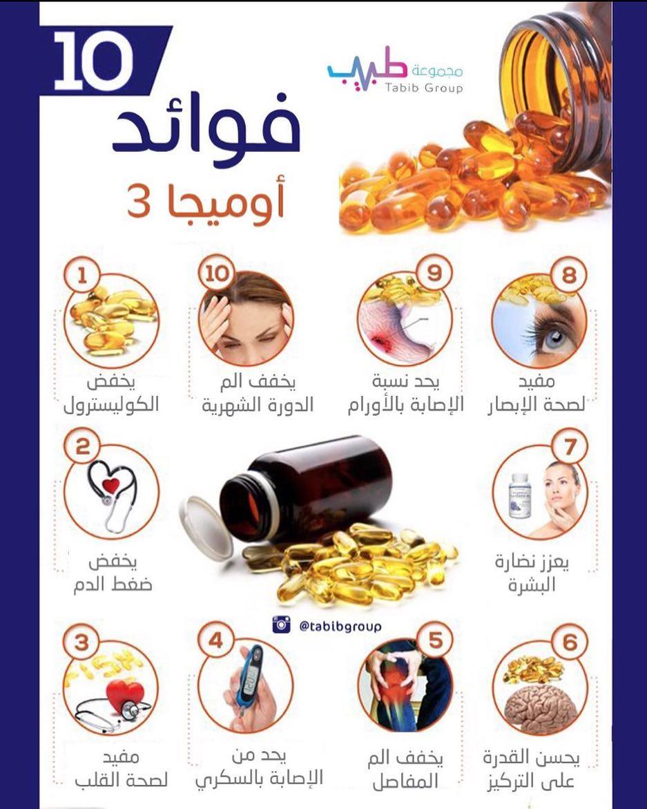 فوائد الأوميجا 3