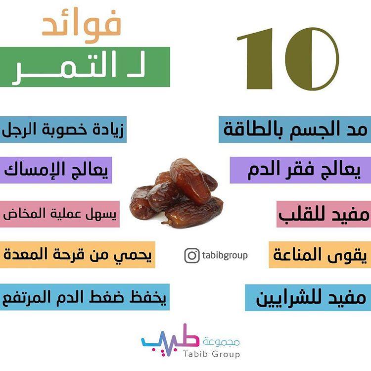 فوائد التمر ال10