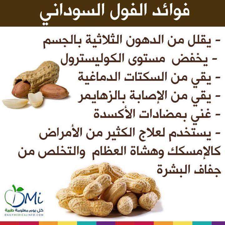 فوائد الفول السوداني
