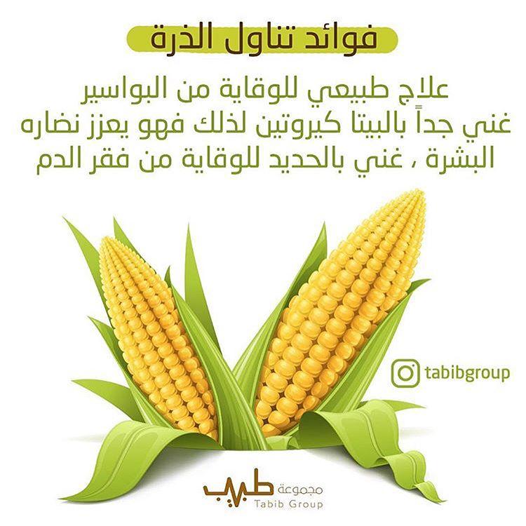 فوائد تناول الذرة