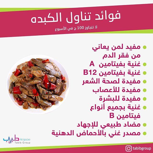 فوائد تناول الكبدة