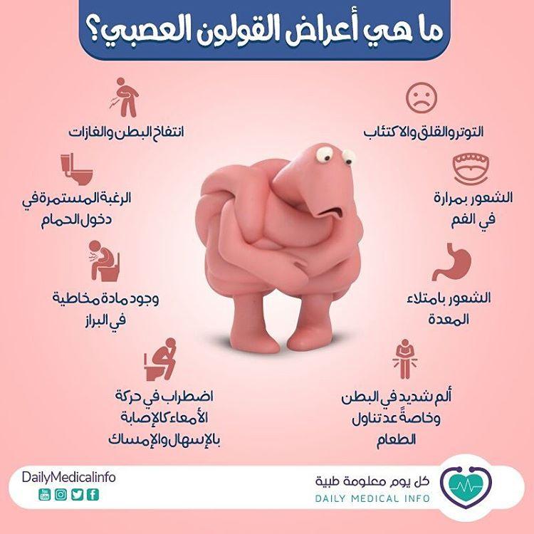 ماهي أعراض القولون العصبي ؟