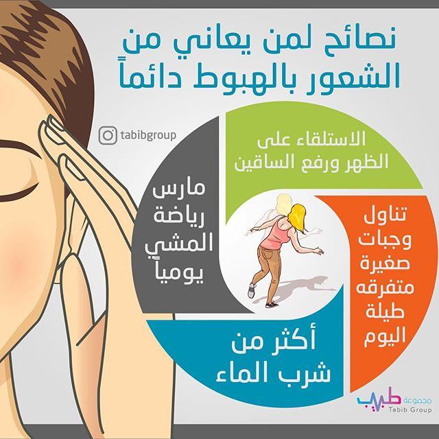 نصائح لمن يعاني من الشعور بالهبوط دائماً