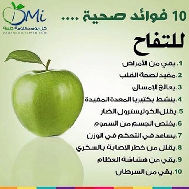 10 فوائد صحية للتفاح