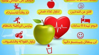 10 نصائح للحفاظ على صحتك