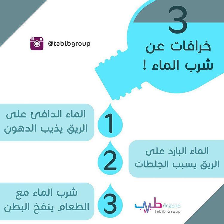 3 خرافات عن شرب الماء