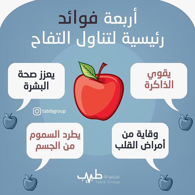 4 فوائد رئيسية لتناول التفاح