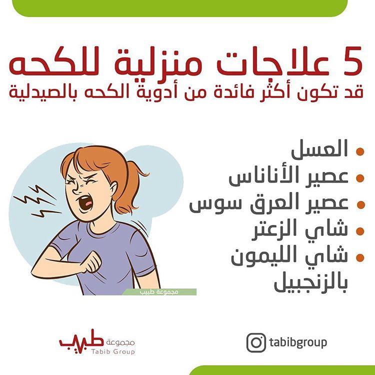 5 علاجات منزلية للكحة