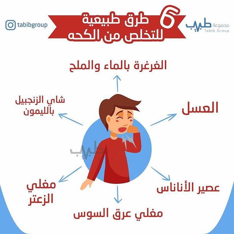 6 طرق طبيعية لتخلص من الكحه