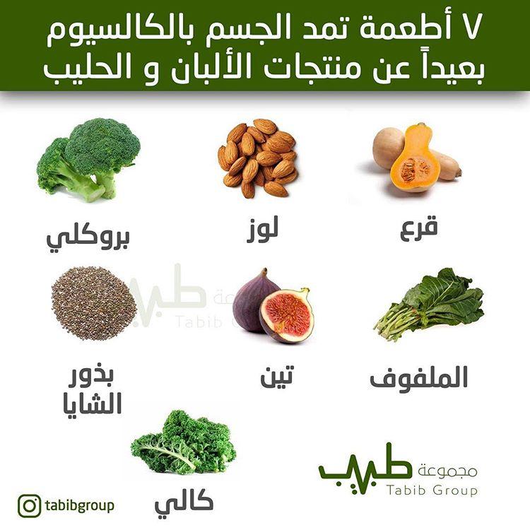 7 أطعمة تمد الجسم بالكالسيوم بعيداً عن منتجات الألبان والحليب