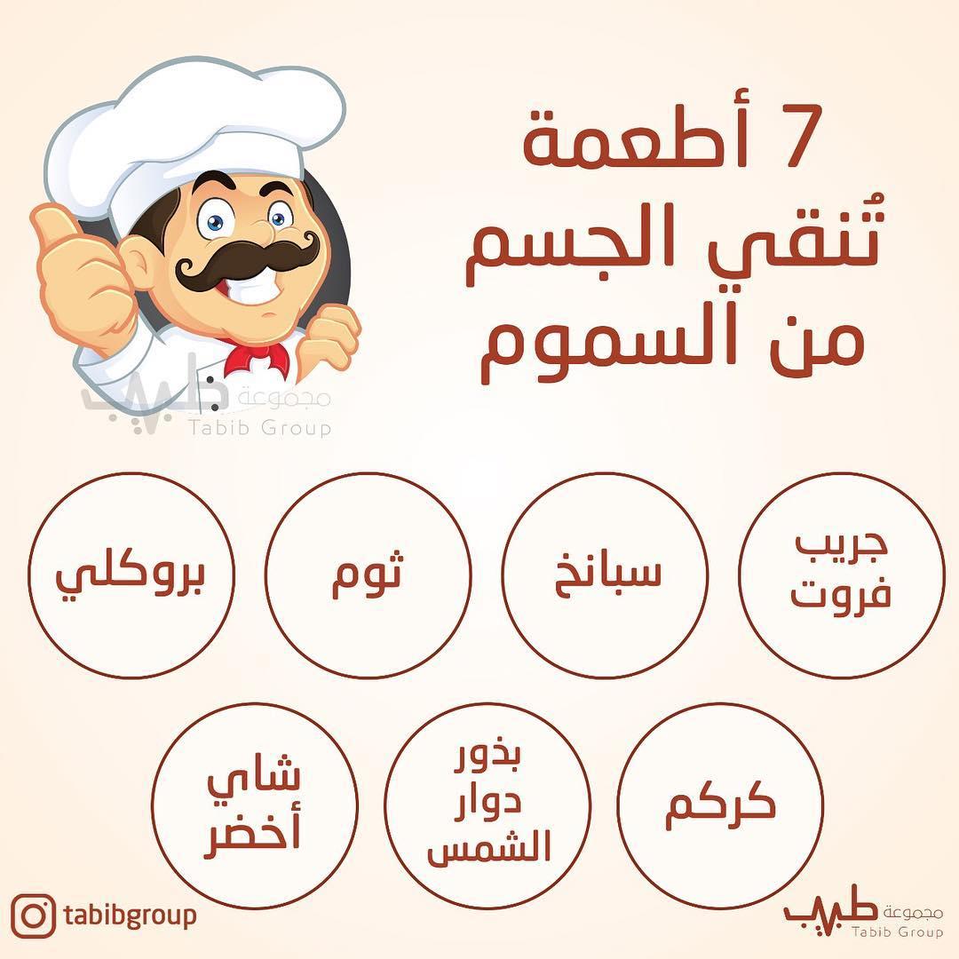 7 أطعمة تنقي الجسم من السمسوم