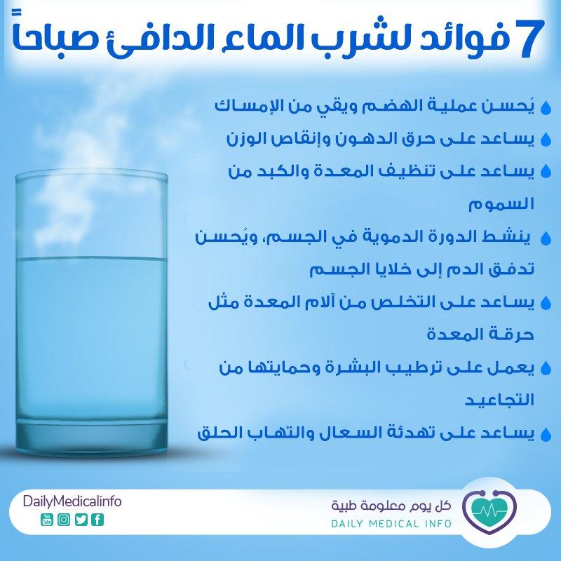 7 فوائد لشرب الماء الدافئ صباحاً