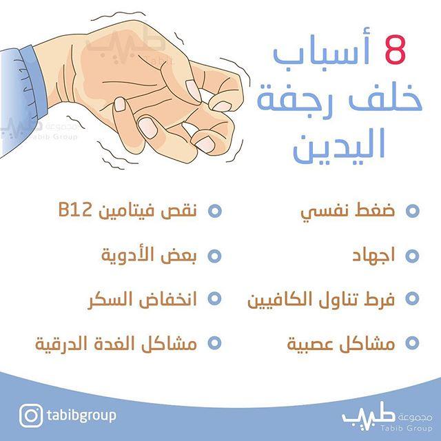 8 أسباب خلف رجفة اليدين