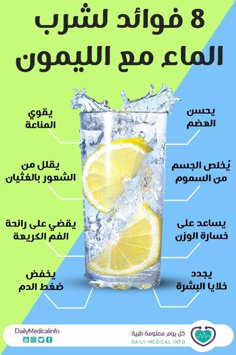 8 فوائد لشرب الماء مع الليمون