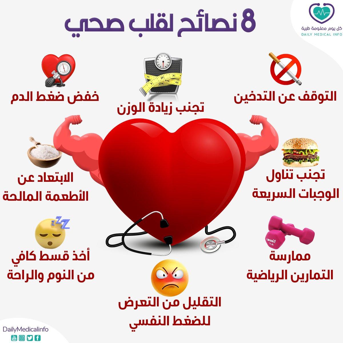 8 نصائح لقلب صحي